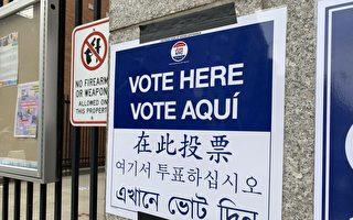 紐約市初選5/28選民登記截止 6/12提前投票