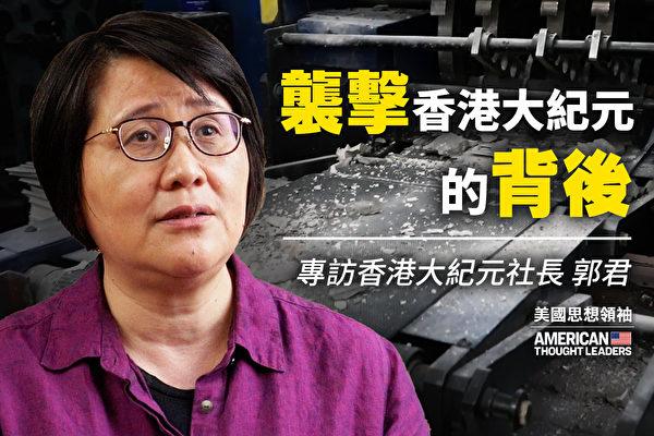【思想領袖】郭君:香港大紀元遭襲擊內幕
