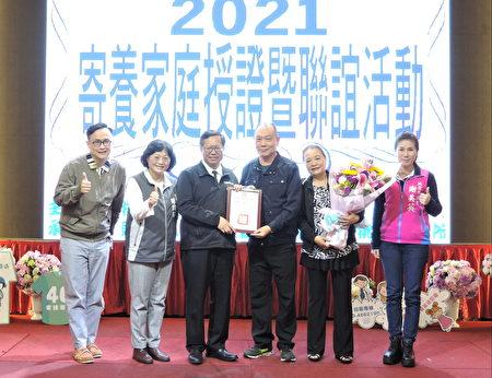 桃园市长郑文灿颁发寄养家庭资深20年_马励兴、林雅萍夫妻。