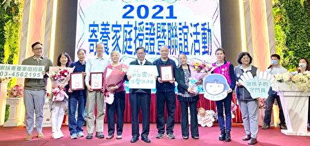 桃园市长郑文灿颁发寄养家庭资深20年寄养家庭。