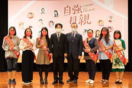 副總統賴清德(左4)出席表揚家扶基金會自強母親活動。