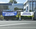 新西兰法轮功学员抗议中共破坏香港真相点