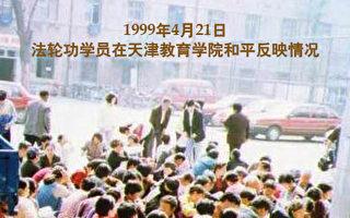 北京萬人上訪幕後 天津事件真相(2)