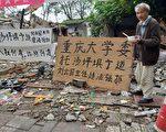 被官員騙去談話 重慶七旬老人回家見房子被拆