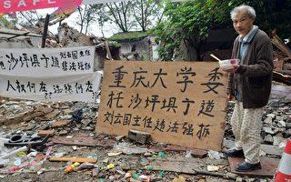 被官员骗去谈话 重庆七旬老人回家见房子被拆