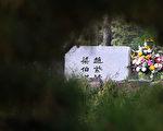 王友群:第九任中共黨魁趙紫陽的最後結局