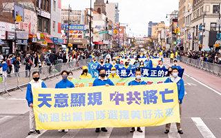 纽约4.25游行 华人:法轮功是中华民族的希望