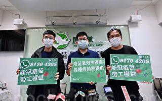 香港民主黨籲檢視疫苗氣泡