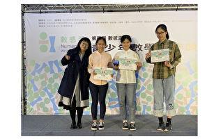 数学与文学的跨域结合  数感杯国中组金奖创作