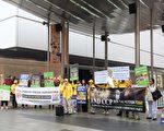 南澳人集会谴责中共 声援香港法轮功学员