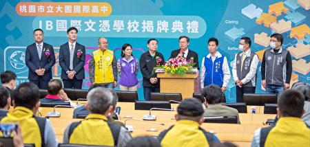 桃园市长郑文灿表示,IB文凭备受国际肯定,市府将全力支持并积极实践国际教育理念。