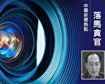 青海海東市前公安副局長韓世林被調查