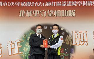 桃市績優治安示範社區 平鎮北華里獲認證標章