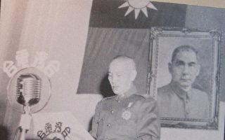 台老兵:两度亲睹先总统蒋中正风采