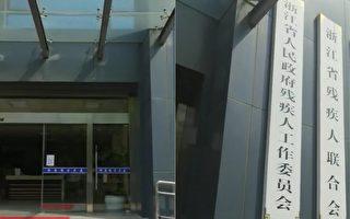 毒疫苗受害家長與浙江殘聯糾紛 險被拘留