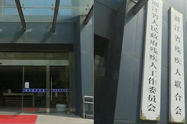 毒疫苗受害家長與浙江殘聯爆糾紛 險被拘留