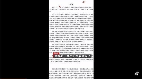 寒门博士被中共鼓吹 民众:底层血泪控诉