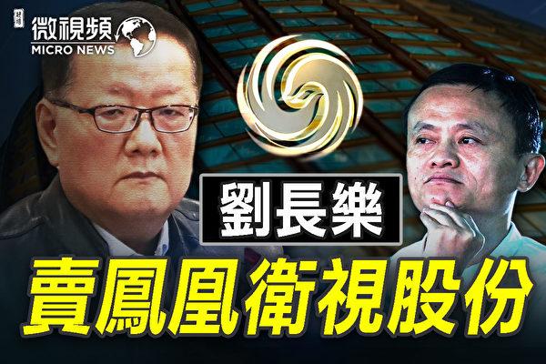 【微视频】刘长乐卖凤凰股份 马云的蚂蚁还远吗