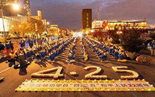 紀念四二五22周年 紐約法輪功學員燭光夜悼