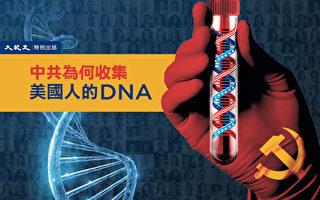 【圖解】中共為何收集美國人的DNA