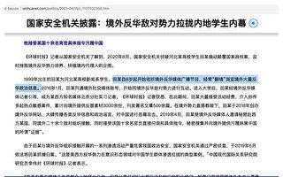 中共自曝安全機關迫害學生 八歲反華成敏感詞