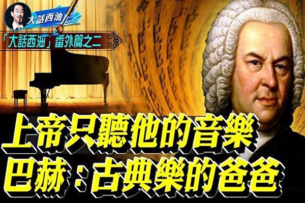 【大话西油】西方古典音乐之父——巴赫