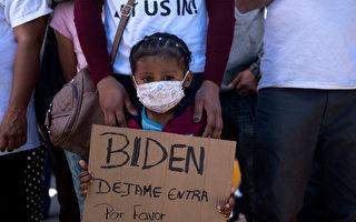 拜登称边境存儿童难民危机 白宫再次否认