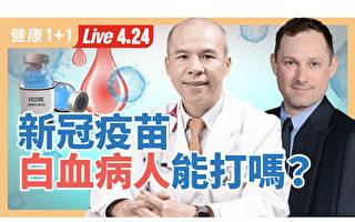 【直播预告】新冠疫苗 白血病人能打吗?