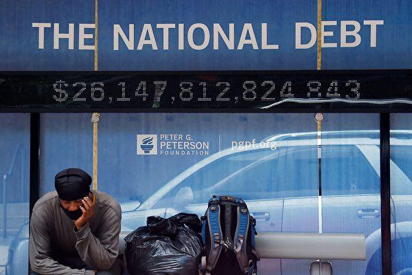 智库:美实际国债逾123兆 每人负担80万美元