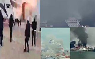山東威海港一客貨滾裝船發生爆炸 濃煙滾滾