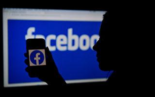 分析:散布假消息 中共在脸书建超级账号