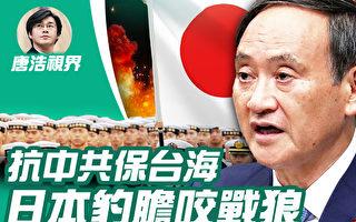 【唐浩视界】隐忍50年 日本为何挺台叫板中共?