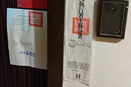 士林執行分署查封因違反居家檢疫規定而遭移送執行的蔡姓義務人房屋,並於現場留下通知單。