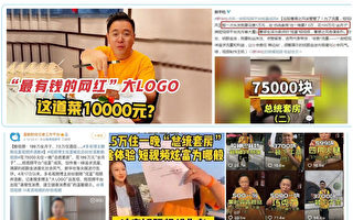 炫富視頻恐激民怨 官媒猛批 網站屏蔽