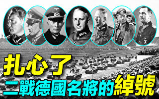 【探索时分】二战德国七大名将绰号