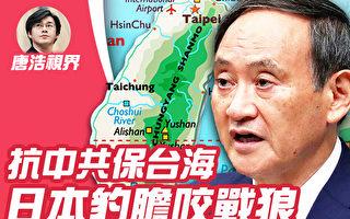 【唐浩視界】隱忍50年 日本為何挺台叫板中共?