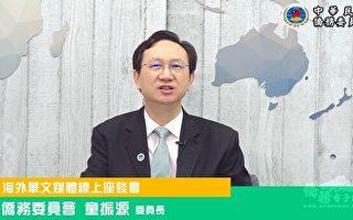 僑委會海外華文媒體座談會 探討海外推廣華語文教育