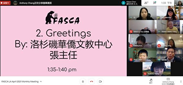 FASCA-LA四月线上会 推动台湾参与WHA