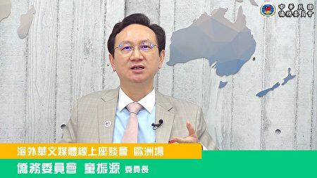 中華民國僑委會委員長童振源