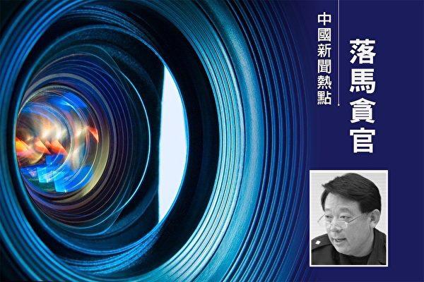北京公安局金志海被判刑 陸媒報導詭異