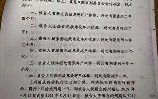 江苏医师被公派 黑救护车上非法摘器官