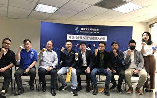 藍青智庫街訪 青年關注三大國安議題
