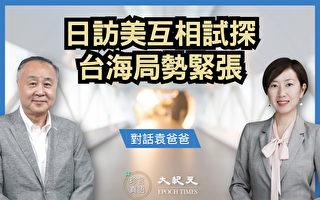 【珍言真语】袁弓夷:中共用超限战对付香港台湾