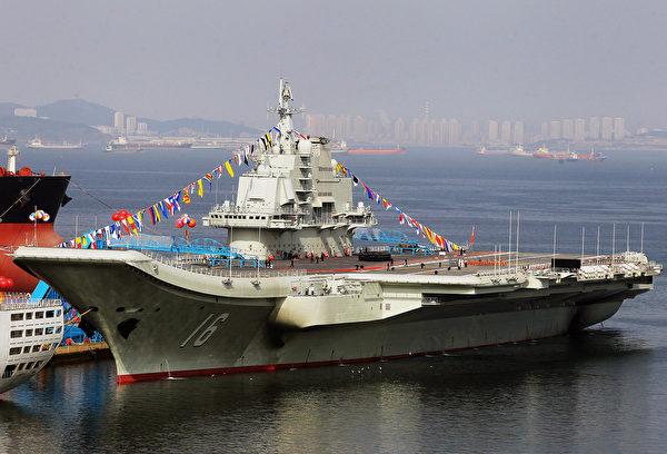 2012年9月23日,中共的第一艘航母遼寧號在大連交付給中共海軍,至今沒有展示出真正的元海洋戰力。(STR/AFP/GettyImages)