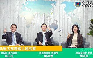 海外華文媒體線上座談會 推廣優質華語文教育