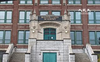 波士頓優校免試入學 法官判合法