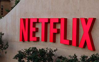 Netflix首季新增訂戶大跌 股價盤後重挫近9%