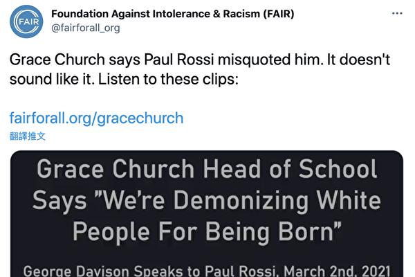紐約教會學校承認「妖魔化白人」錄音曝光