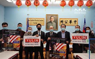 林煜访纽约中华公所 侨领鼓励年轻亚裔参政