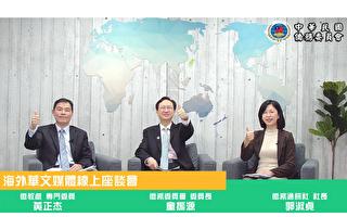 台侨委会成立海外华语学习中心 取代孔子学院